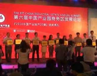 第六届中国产业地产20强颁奖
